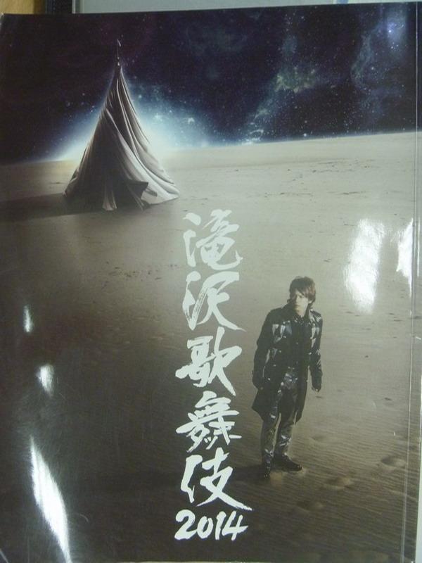 【書寶二手書T9/寫真集_WGW】瀧澤歌舞伎2014