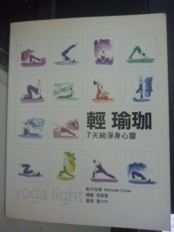 【書寶二手書T5/養生_ZBT】輕瑜珈 Light Yoga_健康運動研究小組