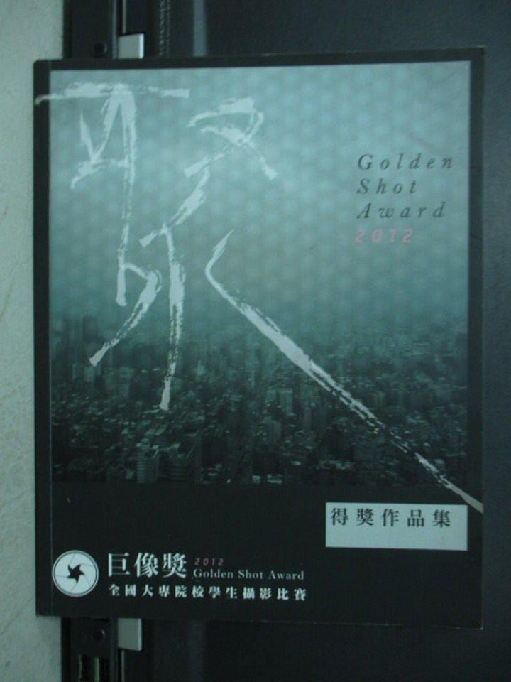 【書寶二手書T5/藝術_QOA】2012巨像獎得獎作品集_國立台藝大