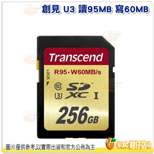 免運 Transcend 創見 256G SDXC UHS-I U3 95MB 95M 寫60MB 60M 256GB 公司貨 4k錄影