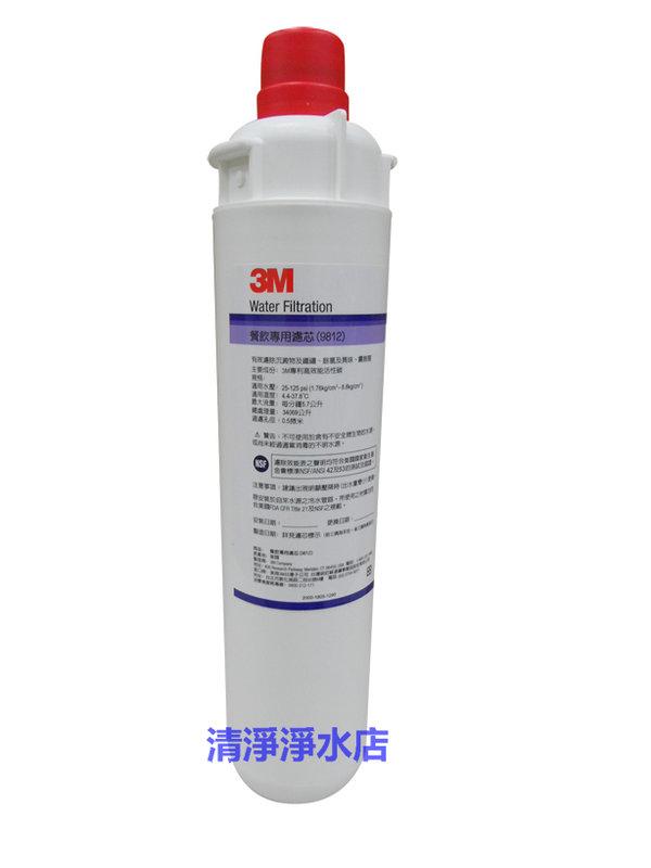 3M CFS 9812X 商用濾心 ,(可取代愛惠普 MC、S100、S104濾心),促銷價1550元。