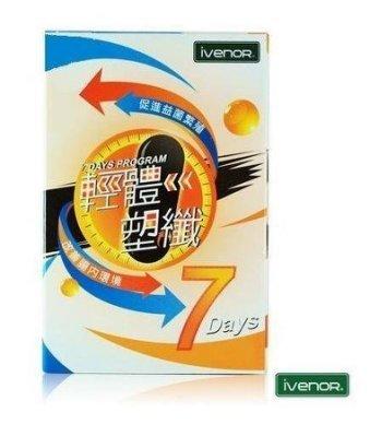 素晴館 IVENOR 輕體塑纖膠囊 (30顆/盒)