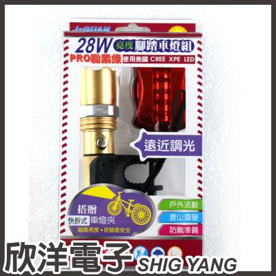 ※ 欣洋電子 ※ J-GUAN 晶冠 PRO職業級28W亮度腳踏車燈組 (LF-HA28WB1)