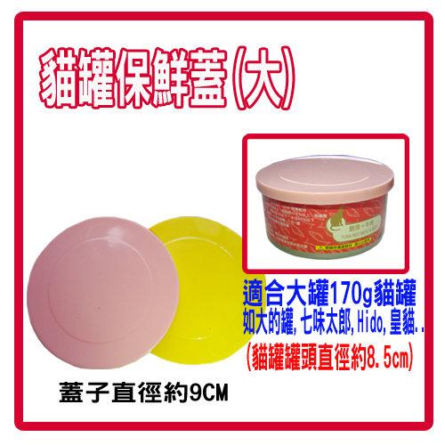 【年終出清】貓罐保鮮蓋-(大)- 3元(單個,不挑色)【適合170g的大貓罐】(L303A02)