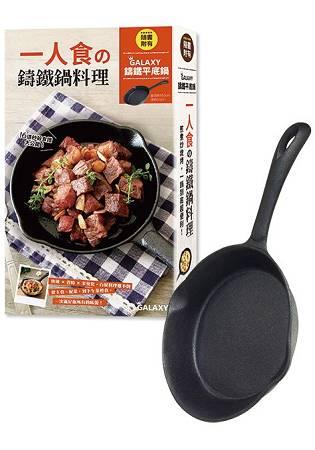 一人食鑄鐵鍋料理 附:Galaxy 鑄鐵平底鍋