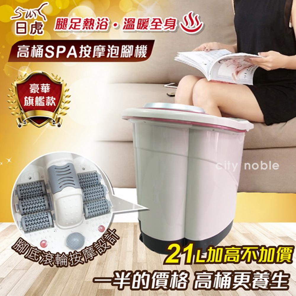 ❤結帳輸入序號$2590免運❤日虎 高桶SPA按摩泡腳機 / LED顯示面版 / 按摩滾輪設計 / 桶身35cm