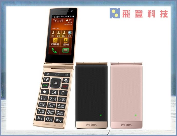 【雙卡雙待摺疊機 】 INHON L35 四核心3.5吋4G LTE雙卡摺疊機 觸控功能結合實體按鍵 公司貨開發票含稅