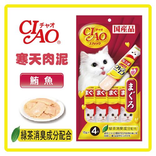 【回饋價】 CIAO 寒天肉泥-鮪魚 15g*4條 4SC-81-特價58元>可超取 【凍狀小點心,方便餵食、分量剛好】 (D002A21)