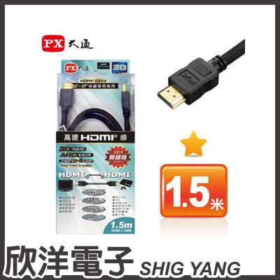 ※ 欣洋電子 ※ PX大通 HDMI 高畫質訊號線/傳輸線 支援4K 1.5米 黑色(HDMI-1.5MM) / 白色(HDMI-1.5MW)