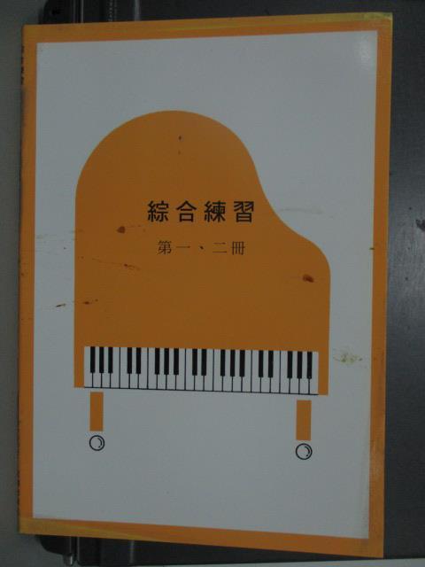 【書寶二手書T1/音樂_QFS】綜合練習_第一, 二冊_林玲玲