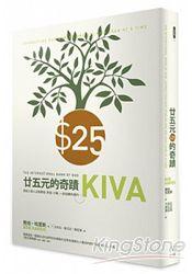 25元的奇蹟:連結人與人之間夢想、希望、行動,一起扭轉命運的Kiva
