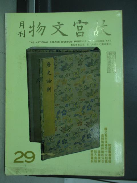 【書寶二手書T1/歷史_QCI】故宮文物月刊_29期_福壽康寧