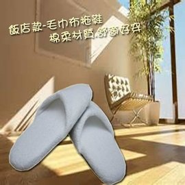 五星飯店訂製款【毛巾布拖鞋】1入