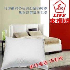 五星飯店訂製款【羽毛枕-48×75cm】1入