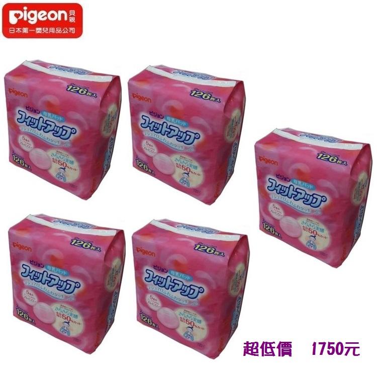 *美馨兒* 貝親 PIGEON -日本製防溢乳墊 126片 x5包 1750元
