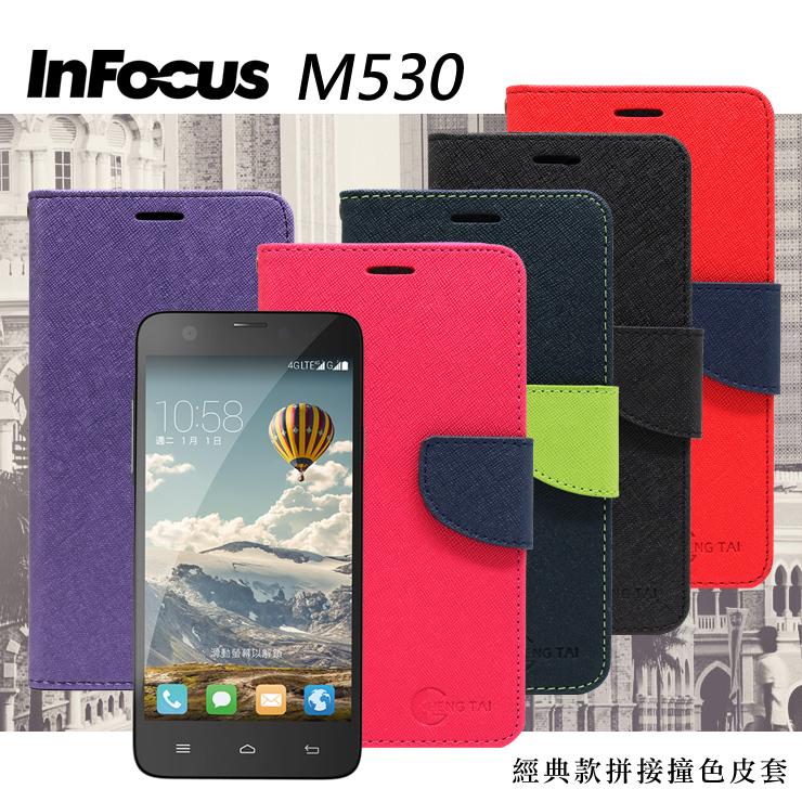 【愛瘋潮】InFocus M530 經典書本雙色磁釦側翻可站立皮套 手機殼