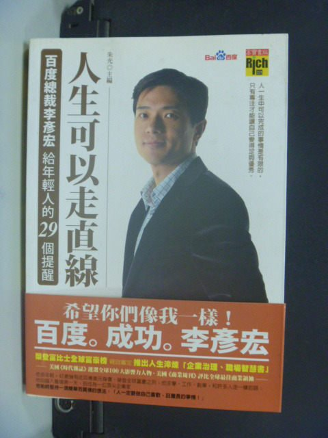 【書寶二手書T2/勵志_JGJ】人生可以走直線:百度總裁李彥宏_朱光