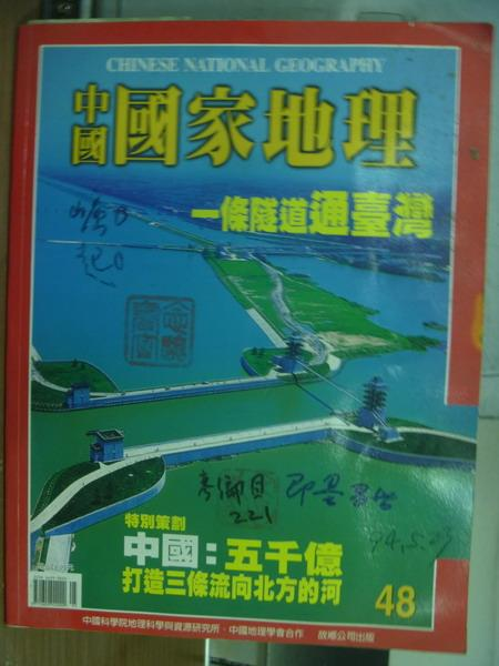 【書寶二手書T1/雜誌期刊_PEH】中國國家地理_48期_一條隧道通台灣等