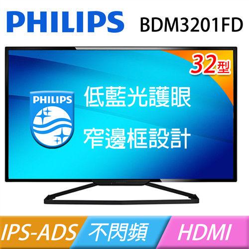 【迪特軍3C】PHILIPS 32型廣視角液晶螢幕 BDM3201FD