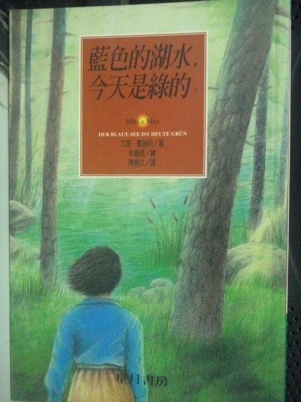 【書寶二手書T3/翻譯小說_INM】藍色的湖水,今天是綠的_陳意文