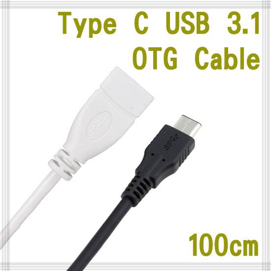 【100cm】USB3.1 Type C to USB3.0 OTG 轉接器傳輸線/數據線/ASUS ZenPad S、最新MacBook筆電、Chromebook Pixel 2015 C公轉A母