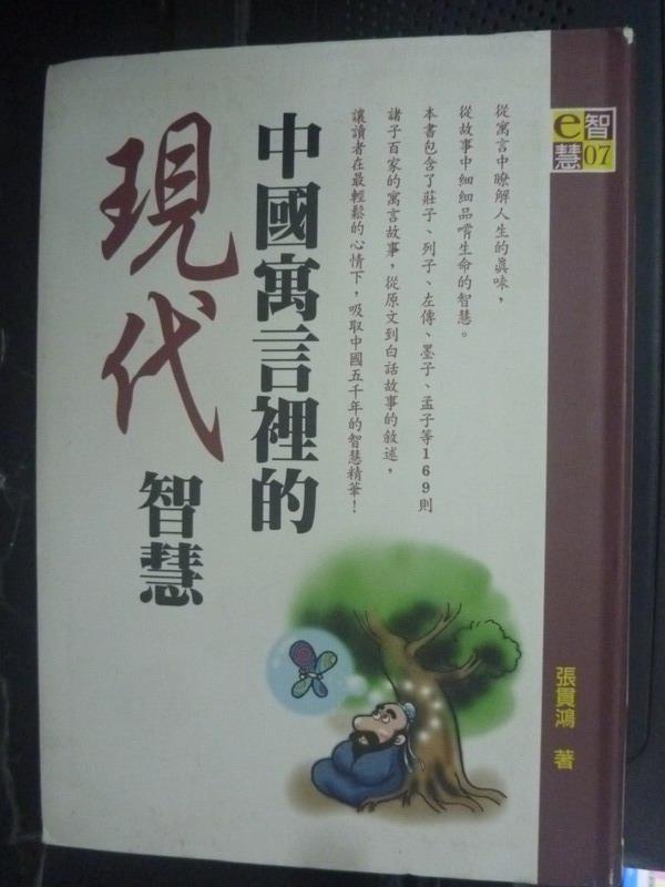 【書寶二手書T9/哲學_JBY】中國寓言裡的現代智慧_張貫鴻