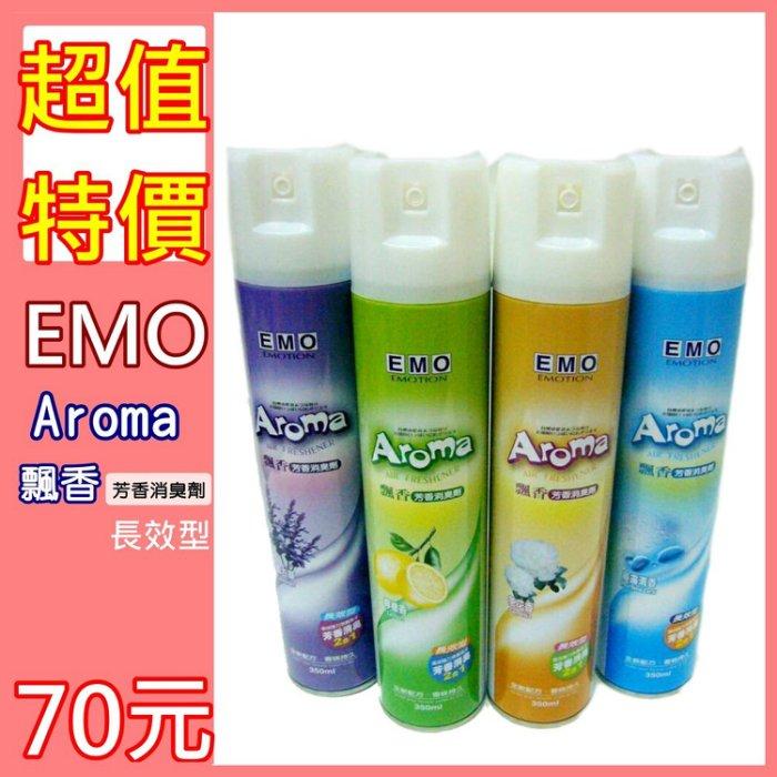☆興雲網購☆ EMO Aroma飄香芳香消臭劑 芳香劑 香氛劑 香氛罐 芳香罐 350ml 長效型 精油香氣 4種香味