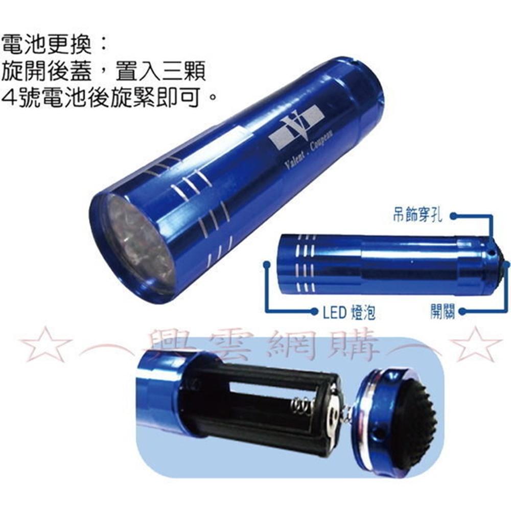 ☆︵興雲網購︵☆【0160】S型LED燈手電筒-9燈 超白光手電筒生活中用品 超特價中唷*