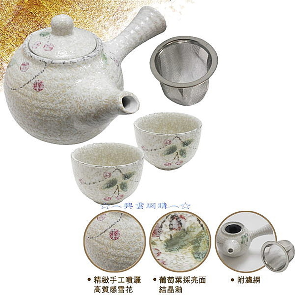 ☆︵興雲網購︵☆【1222】金玉葡萄1壺兩杯 泡茶組 茶具組 陶瓷壺組 家用泡茶組*