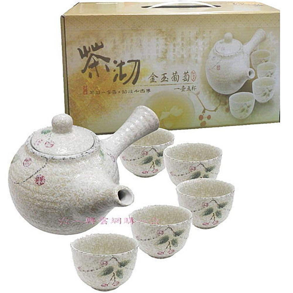 ☆︵興雲網購︵☆ 【1223】金玉葡萄1壺5杯 泡茶組 茶具組 陶瓷壺組 家用泡茶組*
