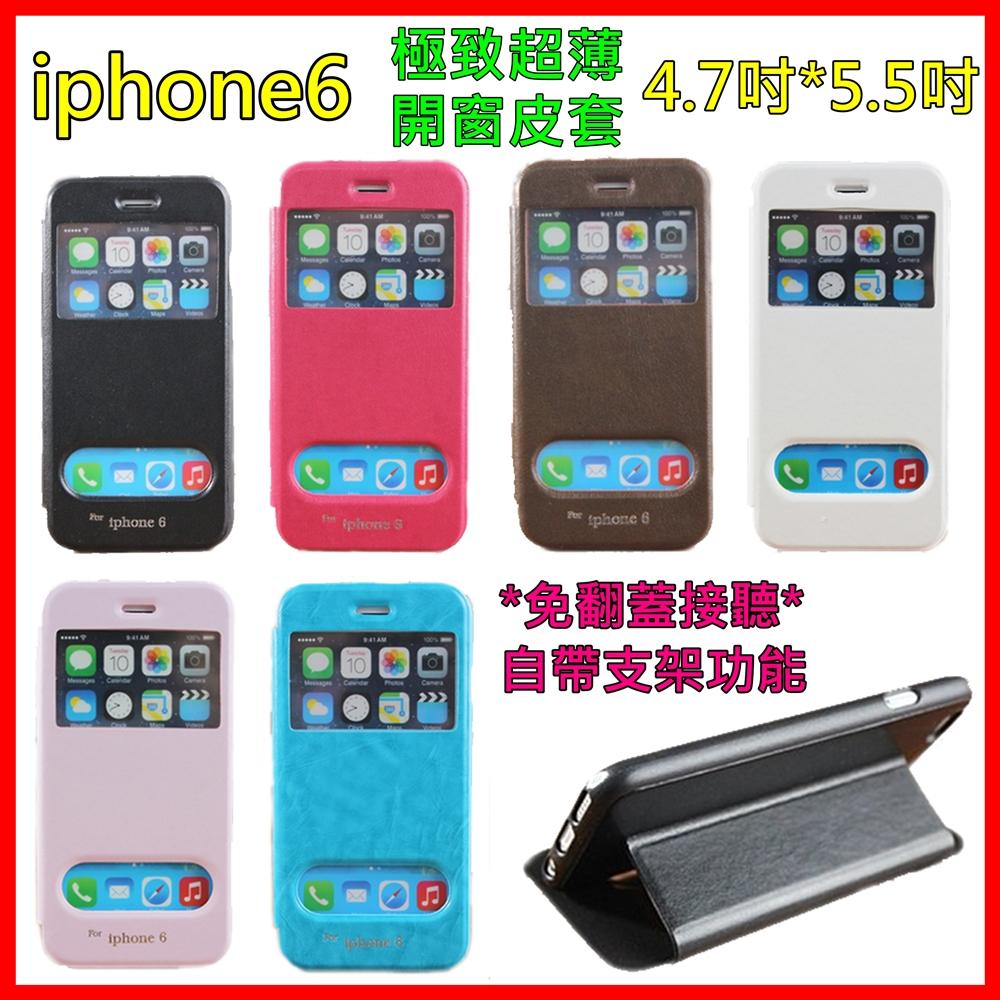 興雲網購☆蘋果6手機吸盤扣皮套iPhone6 4.7寸 5.5寸 手機保護套外殼超薄翻蓋雙開窗手機皮套手機殼套手機套