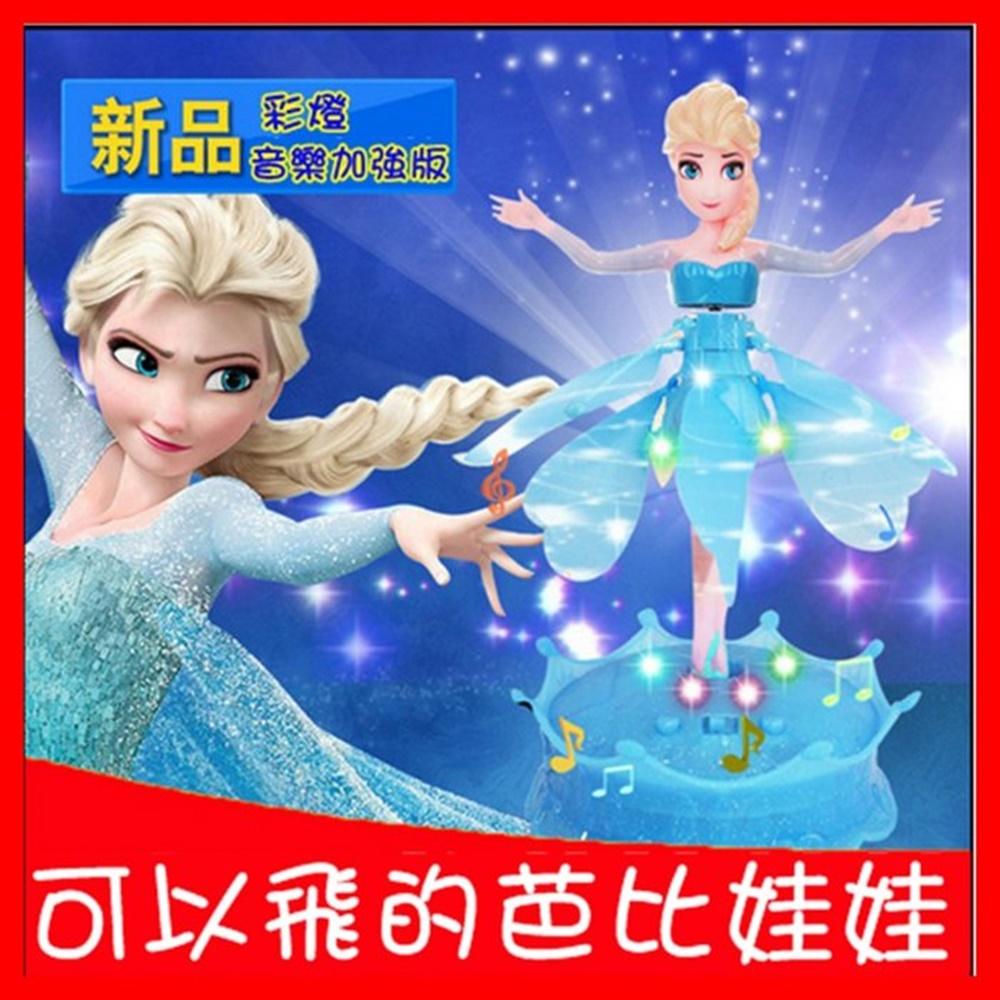 ☆︵興雲網購︵☆【24000】冰雪奇緣 艾莎(Elsa)公主 遙控 飛天小仙女.音樂加強進階版