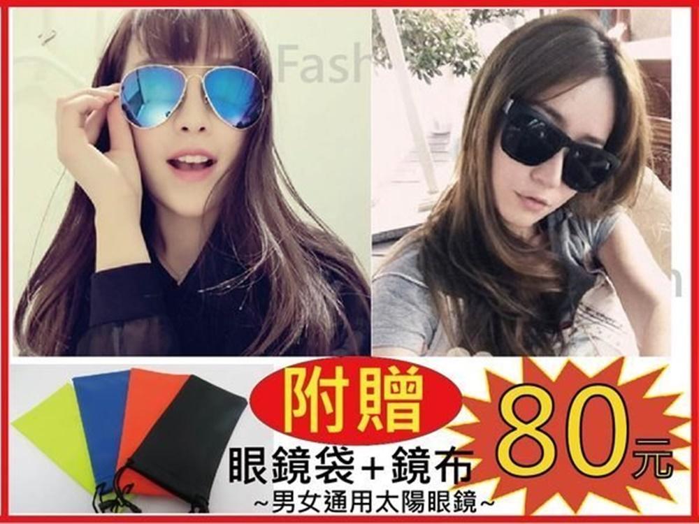 ☆︵興雲網購︵☆【 批發價80元】 韓國經典款 蛤蟆鏡 復古方框墨鏡太陽眼鏡 附贈眼鏡套+鏡布