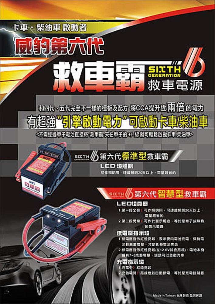 ☆︵興雲網購︵☆【7011】新第六代*標準型*威豹汽車救援電池 電霸 柴油車/卡車輕鬆啟動