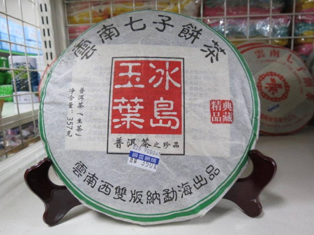 ☆︵興雲網購︵☆雲南七子餅茶 冰島玉葉 普洱茶 普爾茶 茶葉