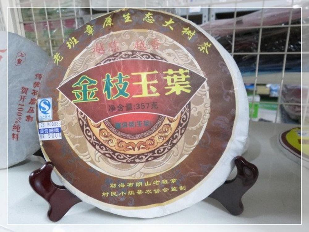 ☆︵興雲網購︵☆金之玉葉 老班章原生態大樹林 雲南普洱茶(生茶) 茶葉普爾茶 357克