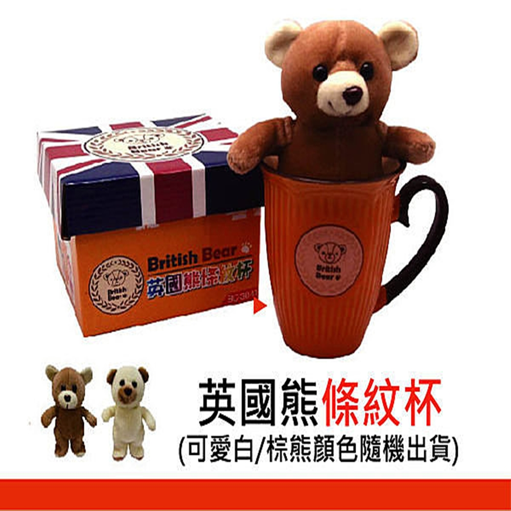 ☆︵興雲網購︵☆【 9136 】英國熊條紋杯單入 茶杯/馬克杯/隨身杯/陶瓷杯 ~ 送可愛熊公仔