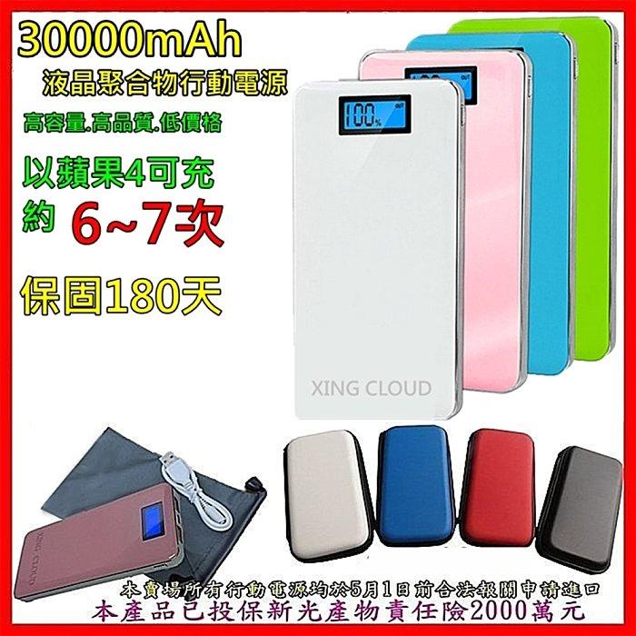 ☆︵興雲網購︵☆液晶 聚合物 30000mAh 行動電源 3C電池充電器三星蝴蝶蘋果sony/HTC/S4/iphone
