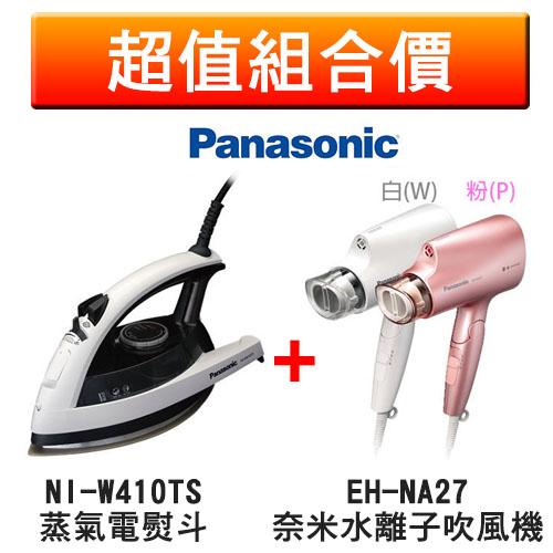 【超值組合】 Panasonic  國際牌NI-W410TS 熨斗 + Panasonic 國際牌 EH-NA27 奈米水離子吹風機 【全新原廠公司貨】