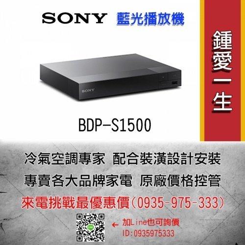 SONY新力【BDP-S1500】 BD 藍光播放機 ※ 熱線02-2847-6777