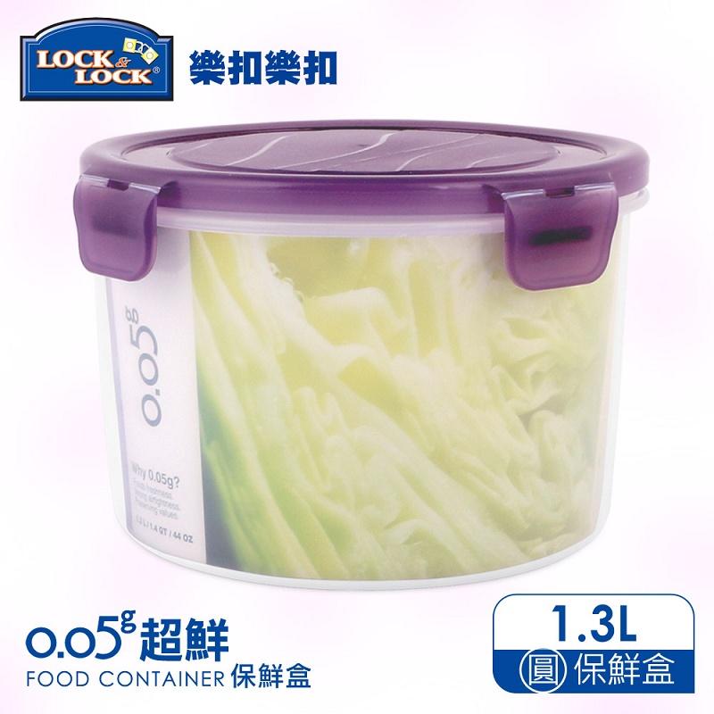 【樂扣樂扣】O.O5系列保鮮盒/圓形1.3L(魅力紫)