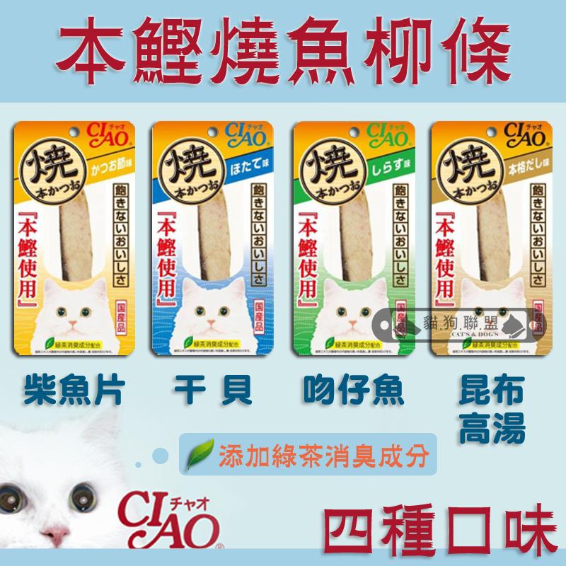 +貓狗樂園+ 日本CIAO【本鰹燒魚柳條。柴魚片。干貝。吻仔魚。昆布高湯。四種口味】50元