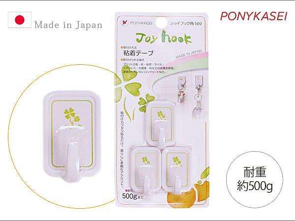 BO雜貨【SV3488】日本製 幸運草 四葉草 自黏式3入掛鉤 鑰匙架 雙面膠掛鉤 飾品掛鉤