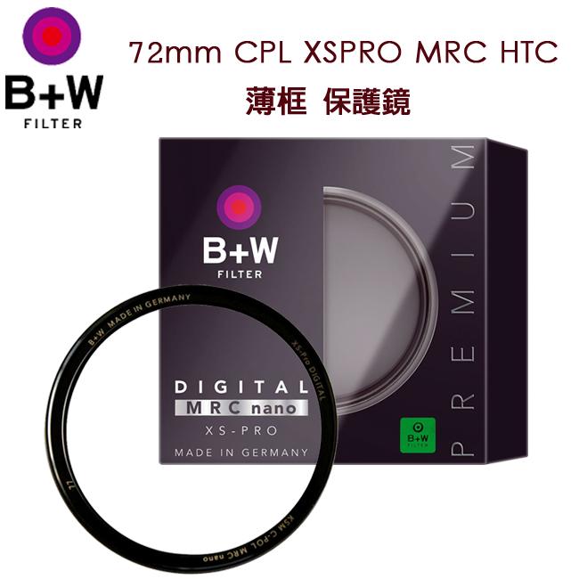 "B+W 72mm CPL XSPRO MRC HTC 薄框 保護鏡""正經800"""