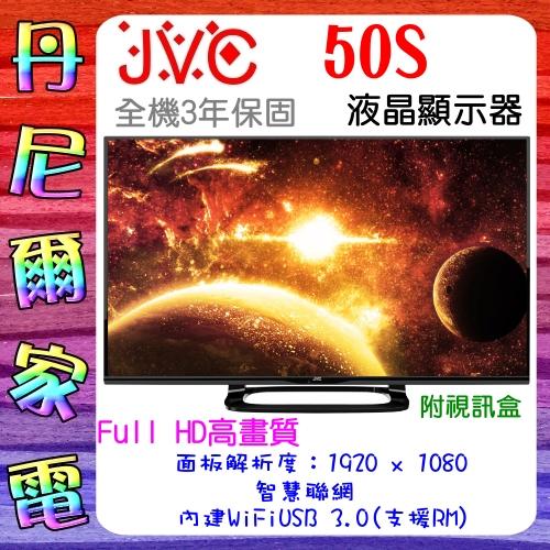 本月促銷配合分期0利率《JVC》 50吋液晶FHD電視 50S 四核心晶片 智慧聯網 三年保固 保證全新