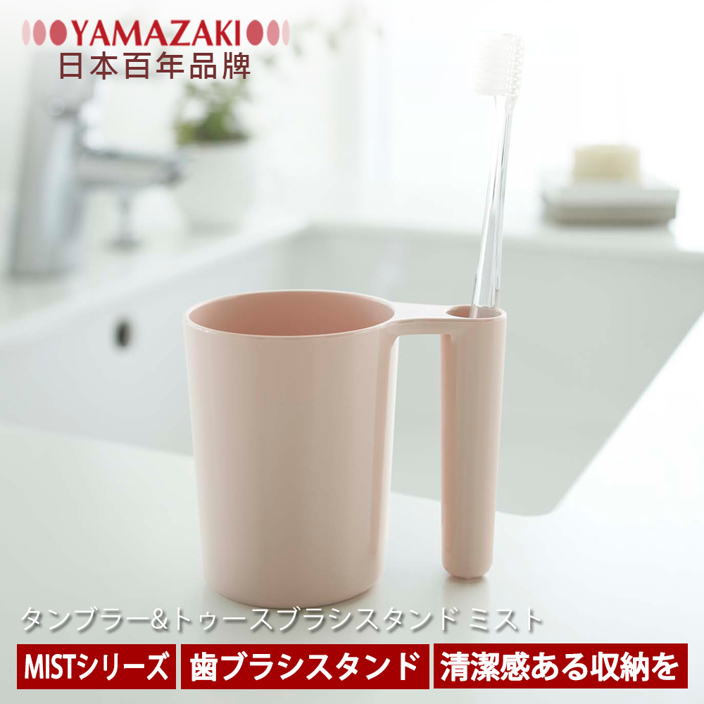 【YAMAZAKI】MIST亮彩漱口杯-白/黑/粉★浴室/牙刷架/雜物收納/創意小物/日式收納/刷具桶/筆筒/文具架