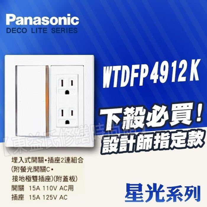 WTDFP4912單開關 雙插座附接地 附二聯式蓋板 Panasonic國際牌開關 星光系列【東益氏】售中一熊貓系列