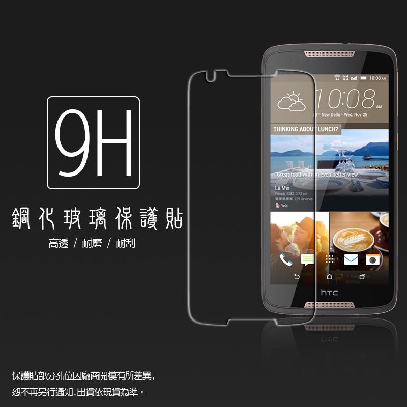 超高規格強化技術 HTC Desire 830  鋼化玻璃保護貼/強化保護貼/9H硬度/高透保護貼/防爆/防刮