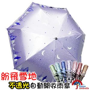 [皮爾卡登] 紛飛雪地不透光自動開收雨傘-淺紫