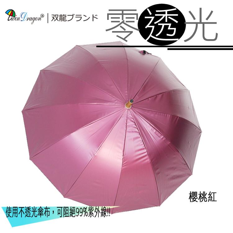 【雙龍牌】相間色零透光黑膠降溫自動直立傘晴雨傘/抗UV防曬降溫A0960S(海藍色下標區)